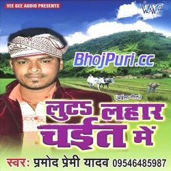 Lutah Lahar Chait Me (Pramod Premi Yadav)   New Bhojpuri Full Movie Mp3 Song Dj Remix Gana Video Download