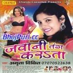 Band Baja Leke Aaja Raja Jani Dj mp3 Download