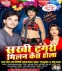 Sakhi Tangari Milan Kaise Hola 2016 (Videshi Lal Yadav, Anshu Bala) Videshi Lal Yadav, Anshu Bala Bhojpuri Full Movie Mp3 Song Dj Remix Gana Video Download