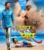 Raham Chhati Se Sat Ke.mp3 Yash Kumar New Bhojpuri Full Movie Mp3 Song Dj Remix Gana Video Download