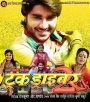 02 Kawuna Sawata Sange.mp3 Indu Sonali,  Chote Baba New Bhojpuri Full Movie Mp3 Song Dj Remix Gana Video Download