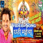 Chhathi Maiya 2016 Video Song (Khesari Lal Yadav) Khesari Lal Yadav Worldwide Records & Khesari Entertainment New Bhojpuri Full Movie Mp3 Song Dj Remix Gana Video Download