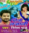 Bhauji Lajali (Ritesh Pandey) Ritesh Pandey Bhojpuri Full Movie Mp3 Song Dj Remix Gana Video Download