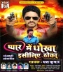 Tu Sasura Me Jab Rovelu Kabar Me Hamhu Tadpila.mp3 Yash Kumar New Bhojpuri Full Movie Mp3 Song Dj Remix Gana Video Download