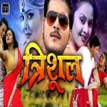 Trishul (Arvind Akela Kallu Ji) Arvind Akela Kallu Ji,Indu Sonali,Mamta Raut,Khushboo Jain Nav Bhojpuri New Bhojpuri Full Movie Mp3 Song Dj Remix Gana Video Download