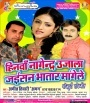 01 Hinwa Nagendra Ujala Jaisan Bhatar Mangele.mp3 Amit Tiwari New Bhojpuri Full Movie Mp3 Song Dj Remix Gana Video Download