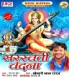 Saraswati Vandana 2017 (Khesari Lal Yadav) Khesari Lal Yadav Bhojpuri Full Movie Mp3 Song Dj Remix Gana Video Download