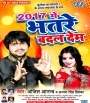 01 2017 Bhatare Badal Dem.mp3 Ajit Anand New Bhojpuri Full Movie Mp3 Song Dj Remix Gana Video Download