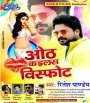 Tahiya Ka Karbu Bhagwan.mp3 Ritesh Pandey New Bhojpuri Full Movie Mp3 Song Dj Remix Gana Video Download