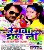 02 Khali Ba Belanawa.mp3 Khesari Lal Yadav Rangwa Daal Li - 2017 (Khesari Lal Yadav, Duja Ujjwal) New Bhojpuri Full Movie Mp3 Song Dj Remix Gana Video Download