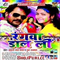 03 Gaw Bhar Patoh Lagata.mp3 Khesari Lal Yadav Rangwa Daal Li - 2017 (Khesari Lal Yadav, Duja Ujjwal) New Bhojpuri Full Movie Mp3 Song Dj Remix Gana Video Download