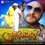 Aatankwadi - 2017 - Full New Mp3 Songs (Khesari Lal Yadav) Khesari Lal Yadav, Priyanka Singh, Khushboo Jain, Indu Sonali, Sarodi Bohra Enterr10 Music New Bhojpuri Full Movie Mp3 Song Dj Remix Gana Video Download