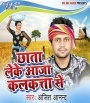 06 Chait Me Kare Satuan.mp3 Ajit Anand New Bhojpuri Full Movie Mp3 Song Dj Remix Gana Video Download