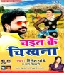 Sonar Raja Ji.mp3 Ritesh Pandey New Bhojpuri Full Movie Mp3 Song Dj Remix Gana Video Download