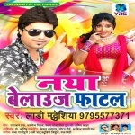Naya Belauj Fatal (2017) Lado Madheshiya Lado Madheshiya YRS Music New Bhojpuri Full Movie Mp3 Song Dj Remix Gana Video Download