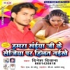 Hamara Saiya Ji Ke Sejiya Par Hilat Naikhe.mp3 Dinesh Diwana Hamara Saiya Ji Ke Sejiya Par Hilat Naikhe (2017) Dinesh Diwana New Bhojpuri Full Movie Mp3 Song Dj Remix Gana Video Download