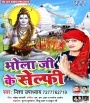 Bhola Ji Ke Selfy (2017) Nisha Upadhyay Nisha Upadhyay Bhojpuri Full Movie Mp3 Song Dj Remix Gana Video Download