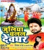 Shiv Ji Ke Kaise Manayi.mp3 Ritesh Pandey New Bhojpuri Full Movie Mp3 Song Dj Remix Gana Video Download