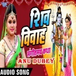 Shiv Vivah Geet (Sangeet May Katha) (2017) Anu Dubey Bhojpuri Super Hit Download  Download - Bhojpuri.cc