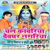 Sawan Ke Rimjhim Barse Badariya.mp3 Devendra Diwana, Chhoti Dubey Chal Kanwariya Deoghar Nagariya (2017) Devendra Diwana, Chhoti Dubey New Bhojpuri Full Movie Mp3 Song Dj Remix Gana Video Download