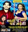 Chhathi Par Tahara Chad Jaiti (2017) Videshi Lal Yadav, Anshu Bala Videshi Lal Yadav, Anshu Bala Bhojpuri Full Movie Mp3 Song Dj Remix Gana Video Download