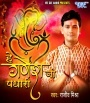 Hey Ganesh Ji Padhari.mp3 Rajeev Mishra Hey Ganesh Ji Padhari : Ganesh Chaturthi Songs (Rajeev Mishra) 2017 New Bhojpuri Full Movie Mp3 Song Dj Remix Gana Video Download