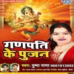 Ganpati Ke Pujan : Ganesh Chaturthi Songs (Pushpa Rana) 2017 Pushpa Rana  New Bhojpuri Full Movie Mp3 Song Dj Remix Gana Video Download