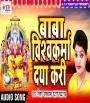 Baba Vishwakarma Daya Kari (Nisha Upadhyay) 2017 Mp3 Song Nisha Upadhyay Bhojpuri Full Movie Mp3 Song Dj Remix Gana Video Download