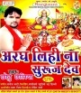 01 Kare Ke Ba Chhathi Ke Pujanwa.mp3 Chhotu Chhaliya New Bhojpuri Full Movie Mp3 Song Dj Remix Gana Video Download