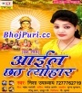 Aail Chhath Tyohar (2017) Nisha Upadhyay : Chhath Puja Song Nisha Upadhyay Bhojpuri Full Movie Mp3 Song Dj Remix Gana Video Download