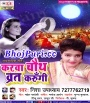 Karwa Chauth Vrat Karungi (2017) Nisha Upadhyay : Hit Mp3 Song Nisha Upadhyay Bhojpuri Full Movie Mp3 Song Dj Remix Gana Video Download