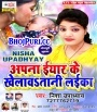 Apana Eyar Ke Khelawatani Laika (2017) Nisha Upadhyay Nisha Upadhyay Bhojpuri Full Movie Mp3 Song Dj Remix Gana Video Download