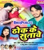 Thok Ke Sutawe (2017) Videshi Lal Yadav, Anshu Bala Hot New Mp3 Download Videshi Lal Yadav, Anshu Bala Bhojpuri Full Movie Mp3 Song Dj Remix Gana Video Download