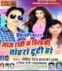 Aaj Rati Me Khidaki Tuti Ho (2017) Rohit Raj, Priya Rani Full Mp3 Song Rohit Raj, Priya Rani Bhojpuri Full Movie Mp3 Song Dj Remix Gana Video Download