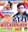 Jaan Maratate Dhori Ke Design A Gori.mp3 Chhotu Chhaliya New Bhojpuri Full Movie Mp3 Song Dj Remix Gana Video Download