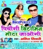 Piyogi Vitamin Mota Jayogi.mp3 Amit Tiwari New Bhojpuri Full Movie Mp3 Song Dj Remix Gana Video Download