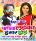Pahila Laika Hamar Hoi.mp3 Samar Singh, Kiran Sahani New Bhojpuri Full Movie Mp3 Song Dj Remix Gana Video Download