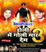 Doli Me Goli Maar Dem 3 (2017) Videshi Lal Yadav, Anshu Bala Mp3 Song Videshi Lal Yadav, Anshu Bala Bhojpuri Full Movie Mp3 Song Dj Remix Gana Video Download