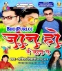 Jaan Lake Jataru.mp3 Amit Tiwari, Ritu Raj New Bhojpuri Full Movie Mp3 Song Dj Remix Gana Video Download