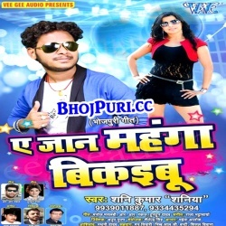 Ae Jaan Mahanga Bikaibu (2018) Shani Kumar Shaniya New Hit Song Shani Kumar Shaniya  New Bhojpuri Full Movie Mp3 Song Dj Remix Gana Video Download