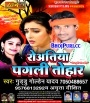 Rowat Biya Pagali Tohar (2018) Amrita Dixit, Guddu Golden Sad Song Amrita Dixit, Guddu Golden Bhojpuri Full Movie Mp3 Song Dj Remix Gana Video Download