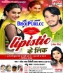 Lipistic Ke Link (2018) Videshi Lal Yadav, Anshu Bala Full Album Song Videshi Lal Yadav, Anshu Bala Bhojpuri Full Movie Mp3 Song Dj Remix Gana Video Download