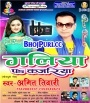 Galiya Par Laga Ke Kajariya.mp3 Amit Tiwari Galiya Pa Kajariya (2018) Amit Tiwari Bhojpuri Album Mp3 Songs New Bhojpuri Full Movie Mp3 Song Dj Remix Gana Video Download
