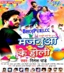 Tohare Khoon Se Khelab Holi.mp3 Ritesh Pandey New Bhojpuri Full Movie Mp3 Song Dj Remix Gana Video Download