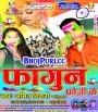 02 Uti Me Bani Rani.mp3 Amit Tiwari Fauji Ke Holi (Amit Tiwari) Mp3 Songs 2018 New Bhojpuri Full Movie Mp3 Song Dj Remix Gana Video Download