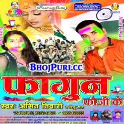 01 Tikuliyo Kurbaan.mp3 Amit Tiwari Fauji Ke Holi (Amit Tiwari) Mp3 Songs 2018 New Bhojpuri Full Movie Mp3 Song Dj Remix Gana Video Download