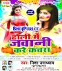 Holi Me Jawani Kare Kachara (Nisha Upadhyay) 2018 Mp3 Songs Nisha Upadhyay Bhojpuri Full Movie Mp3 Song Dj Remix Gana Video Download