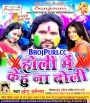 Singh Ji Ke Sanghe Maza Mar Lihalu.mp3 Chhotu Chhaliya New Bhojpuri Full Movie Mp3 Song Dj Remix Gana Video Download