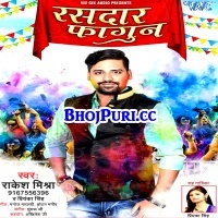 Rasdar Fagun ( Rakesh Mishra, Priyanka Singh ) 2018 Mp3 Download