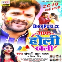 Awa Holi Kheli ( Khesari Lal Yadav, Priyanka ) 2018 Mp3 Download